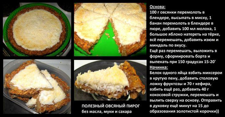 Диетические рецепты | ВКонтакте