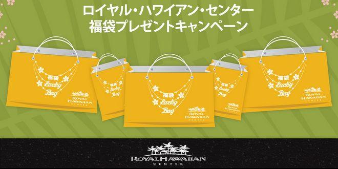 """You can win Royal Hawaiian Center Fukubukuro!""  ロイヤル・ハワイアン・センター人気店の福袋が当たる! | ハワイ最新情報満載!プーコのハワイサイト"