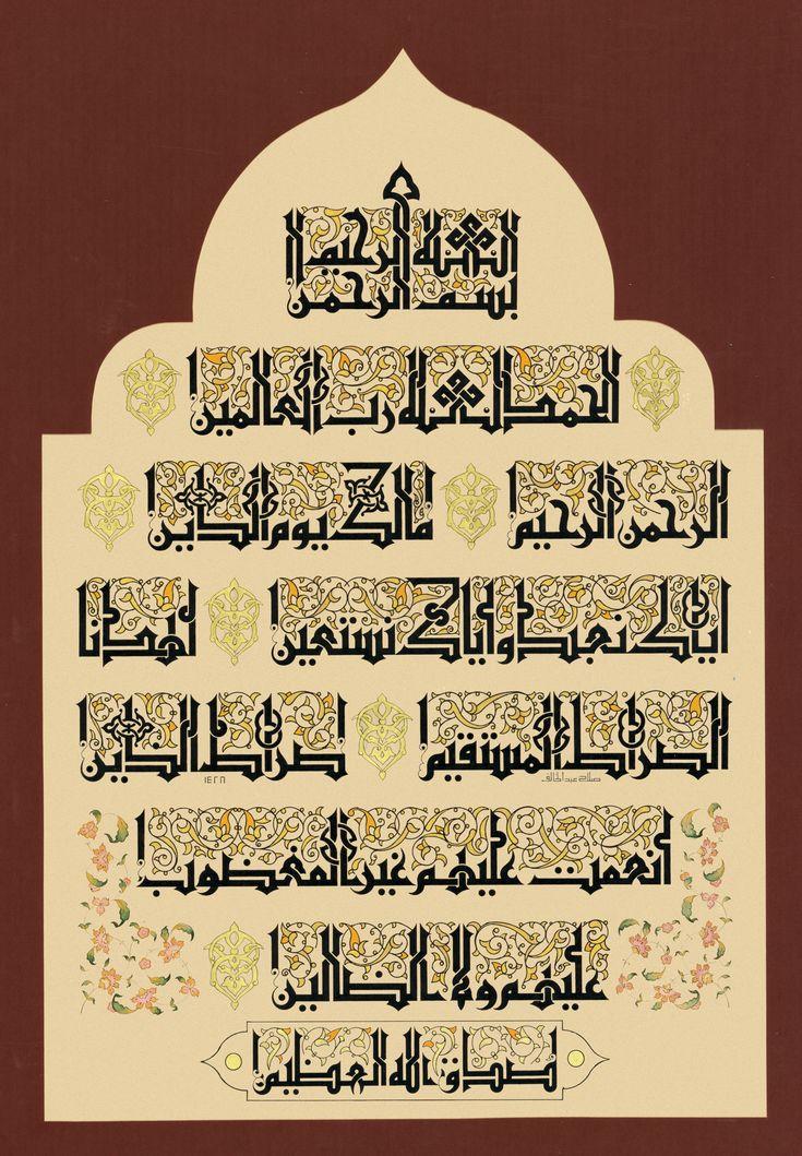 الفاتحة Surah Fatiha