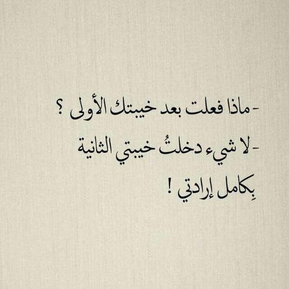 صور حزينه صور حزينة جدا مع عبارات للفيسبوك والواتس One Word Quotes Wisdom Quotes Life Words Quotes