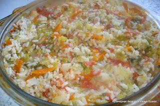 Кулинарная Академия Умных Хозяек: Рис запеченный с овощами