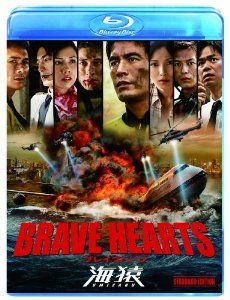 Umizaru : Brave Hearts. Blockbuster film from Japan.