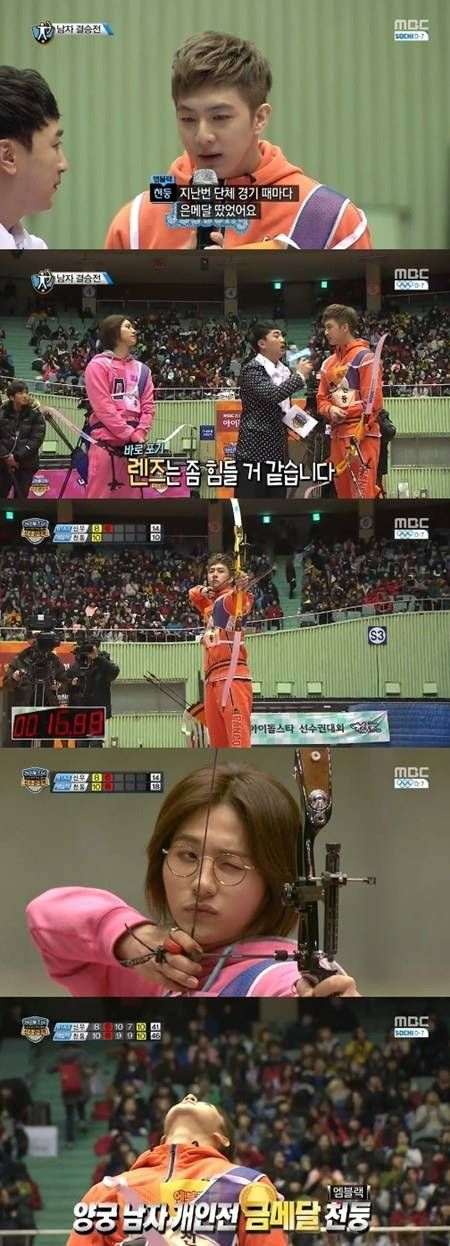 MBLAQ's Thunder took the gold medal in men's archery on part 2 of the 'Idol Star Athletics Championship'!  Read more: http://www.allkpop.com/article/2014/01/mblaqs-thunder-takes-the-gold-medal-in-archery-on-idol-star-athletics-championship#ixzz2s0AuTRNe  Follow us: @allkpop on Twitter | allkpop on Facebook