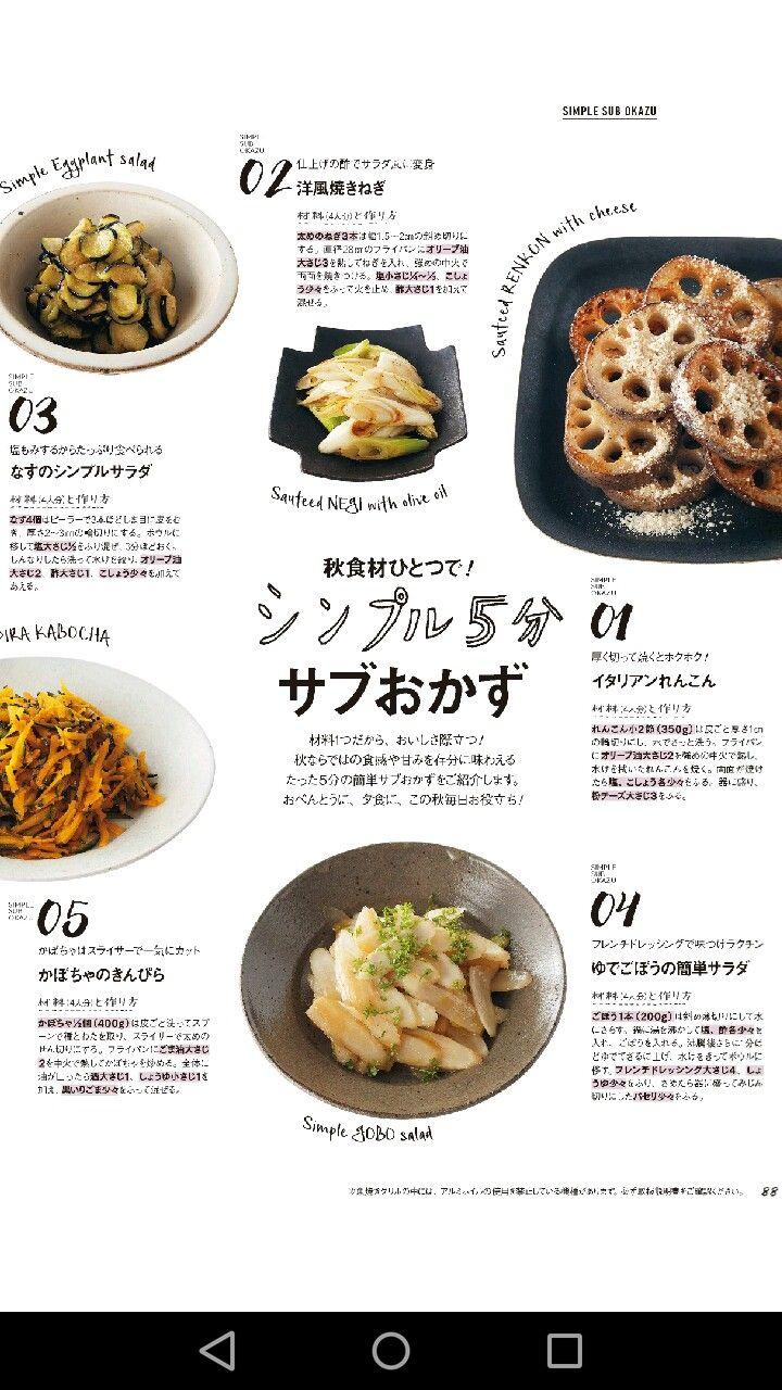 和えるだけ料理3