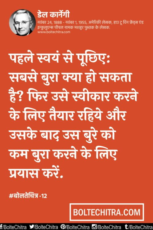 Dale Carnegie Quotes in Hindi        Part 12
