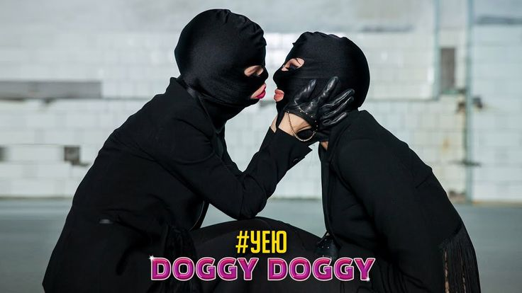 DOGGY DOGGY - #УЕЮ (Премьера клипа, 2017)