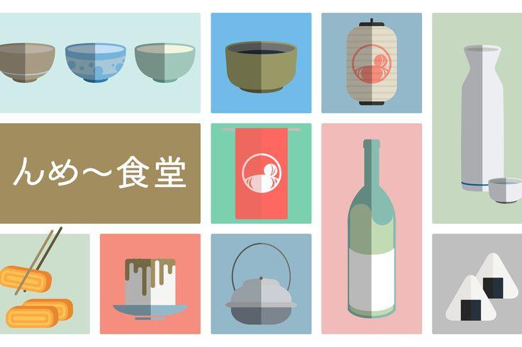 んめ~食堂の様々なイメージをアイコン風に描いたイラスト