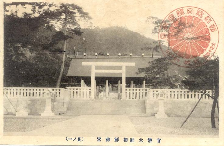 Chosen Shinto Shrine, Seoul, c1930s 일제강점기 사진엽서 - 서울 조선신궁(朝鮮神宮) The major Imperial Shinto Shrine in Korea during the Japanese colonial period.