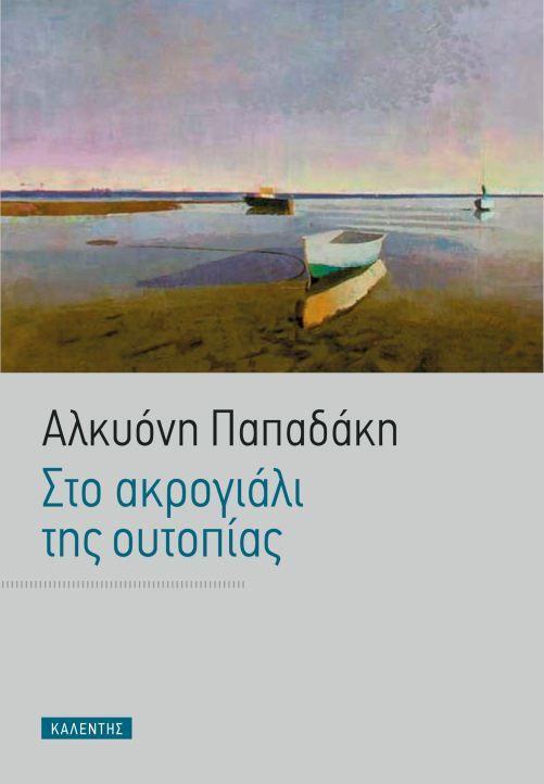 Αλκυόνη Παπαδάκη, Στο ακρογιάλι της ουτοπίας