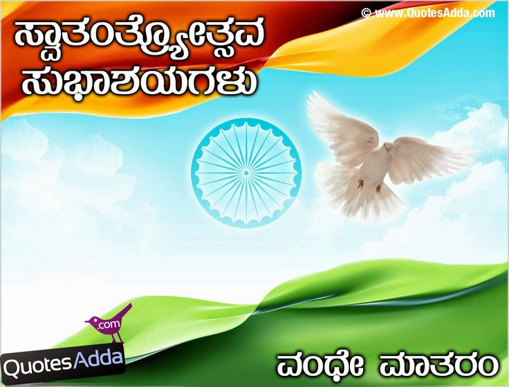 Kannada Happy Independence Day Quotes and Greetings | QuotesAdda.com | Telugu Quotes | Tamil Quotes | Hindi Quotes |