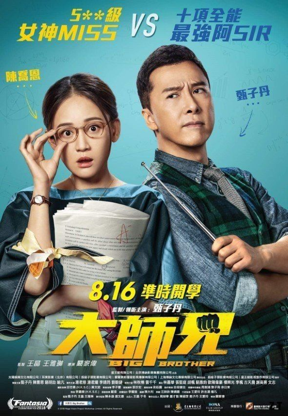 Big Brother Donnie Yen Streaming Complet Vf