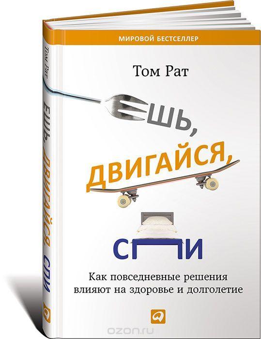 """Книга """"Ешь, двигайся, спи. Как повседневные решения влияют на здоровье и долголетие"""" Том Рат - купить на OZON.ru книгу Ешь, двигайся, спи. Как повседневные решения влияют на здоровье и долголетие с доставкой по почте   978-5-9614-4940-2"""