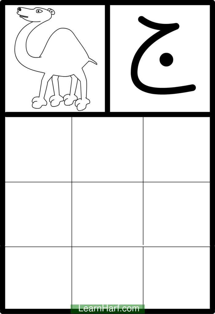تدريب كتابة حرف الجيم Learning Arabic Learning Letters