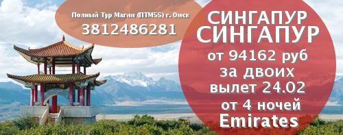Отдых и путешествия: Популярные курорты и страны - Горящие туры из Омска - ПТМ55