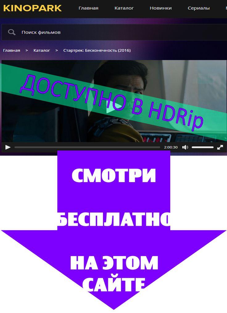 стартрек бесконечность золотой вавилон Фильм доступен к просмотру на сайте http://kinopark3.tumblr.com