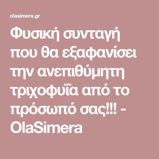 Φυσική συνταγή που θα εξαφανίσει την ανεπιθύμητη τριχοφυΐα από το πρόσωπό σας!!! - OlaSimera