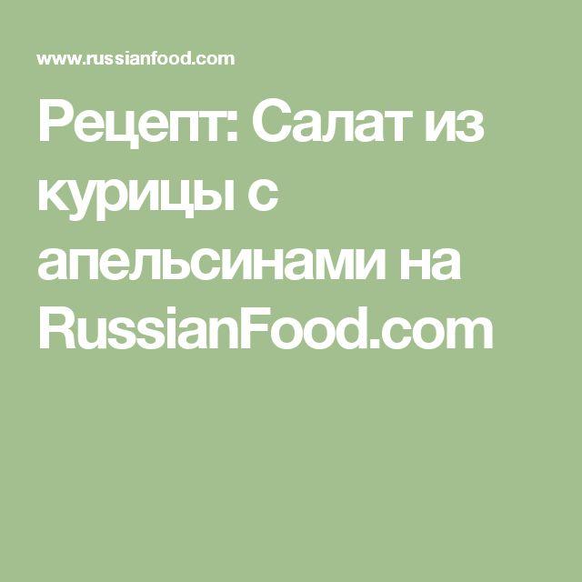 Рецепт: Салат из курицы с апельсинами на RussianFood.com