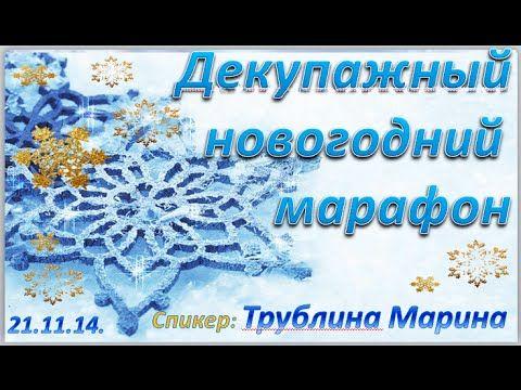 Запись выступления Трублиной Марины на Декупажном новогоднем Марафоне