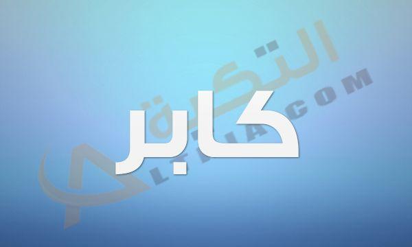 معنى اسم كابر Kapr في المعجم العربي ي عتبر هذا الاسم من افضل الأسماء المؤنثة التي ظهرت مؤخرا من وقت ما أ طلق على Tech Company Logos Company Logo Vimeo Logo
