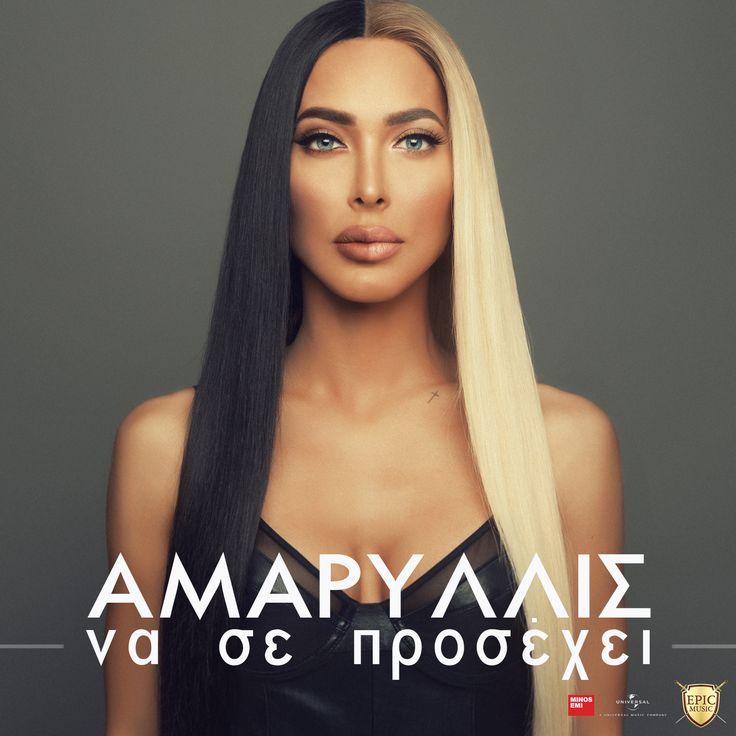 Αμαρυλλίς - Να Σε Προσέχει [Single]