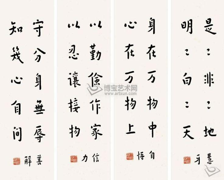 """弘一法師 行書 ( Hong Yi ) 款識:一、慧牙。 二、自悟。 三、信力。 四、善解。 行書四幀均附劉質平印鑒,即 """"質平"""" 印。 劉質平(1894-1978),中國現代著名音樂教育家,是李叔同先生的高足,并並資助他東渡日本,入東京音樂學校深造。"""
