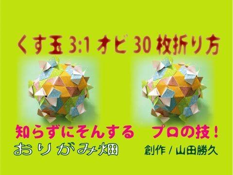 簡単 折り紙:折り紙 いちご 立体-es.pinterest.com
