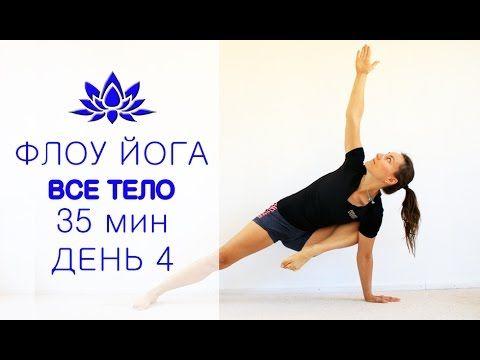 Виньяса йога на все тело 35 мин   День 4   chilelavida - YouTube