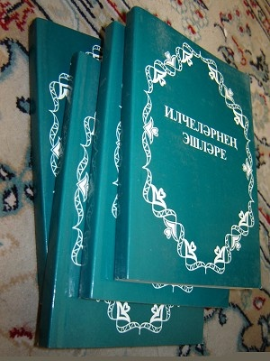 The Book of Acts in Tatar Language