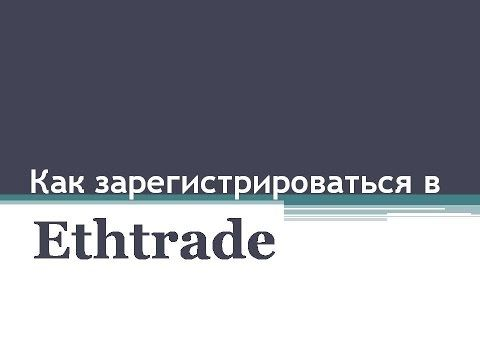 Как зарегистрироваться в Ethtrade