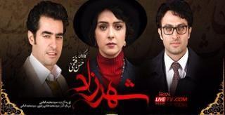 Serial Shahrzad  سریال شهرزاد