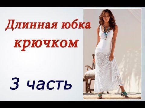 Длинная ЮБКА КРЮЧКОМ (3 часть) Crochet long skirt - YouTube