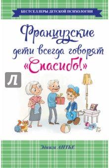 """Эдвига Антье - Французские дети всегда говорят """"Спасибо!"""" обложка книги"""