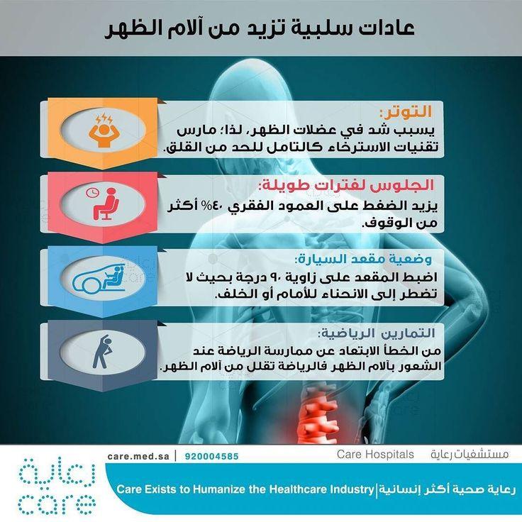 عادات سلبية تزيد من آلام الظهر . .  #رعاية_صحية_أكثر_إنسانية #الرعاية_هدفنا #صحة #care . .  #طب #صحة #انفوجرافيك #السعودية #الرياض #رعاية #care #saudi_care #We_care #معلومات #نعالج_برعاية #رعاية_الخير #منشن #لايك #وقاية #اعلان #اعلانات #مرضى #محاربي_السرطان #معلومات_طبية #مرأة #رجل #دايت #صحه #صوره #اعلان #اعلانات