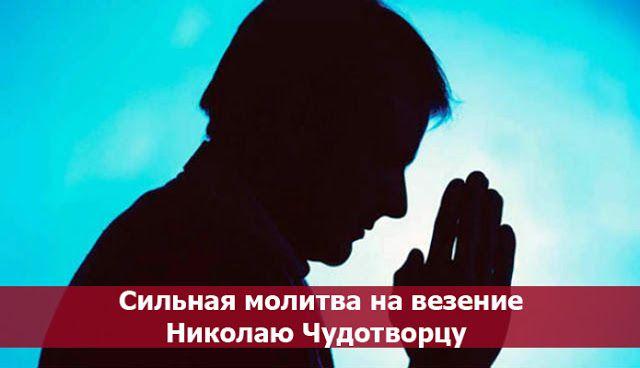 Сильная молитва на везение Николаю Чудотворцу - Эзотерика и самопознание