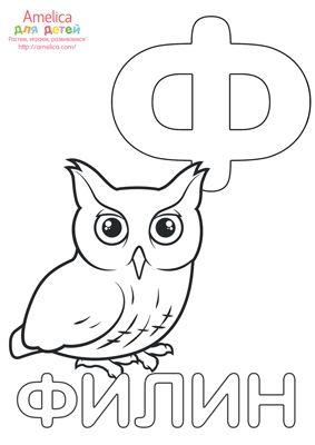 Буквы для детей с картинками распечатать и вырезать