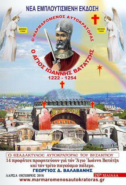 Ο Άγιος Ιωάννης Βατάτζης - Μαρμαρωμένος Αυτοκράτορας