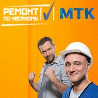 """Оборудование МТК в """"Ремонте по-честому"""" у Найка Борзова!"""