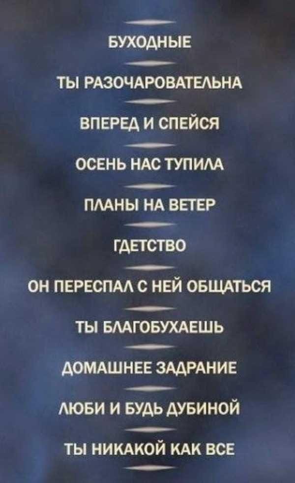 http://umor2013.ru/wp-content/uploads/2014/12/frazy.jpg