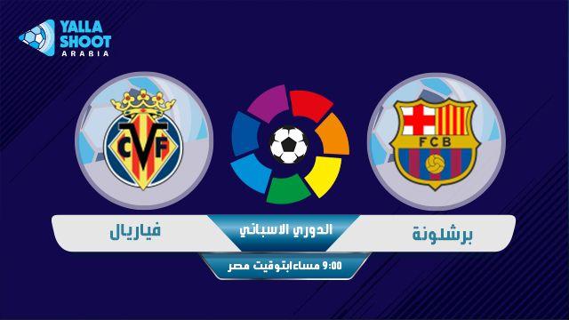 سيتم اضافة الفيديو قبل انطلاق المباراة مباشرة فانتظرونا مشاهدة مباراة برشلونة وفياريال اليوم بث مباشر في مستهل مشواره ببطولة ا Bmw Logo Vehicle Logos Bmw