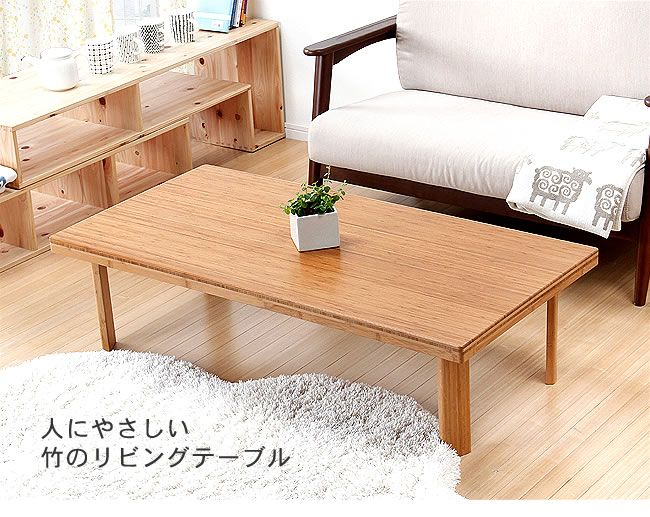 BAMBOO LOW TABLE / COFFEE TABLE  リビングテーブル_竹の木製座卓・ちゃぶ台120cm幅 x 60