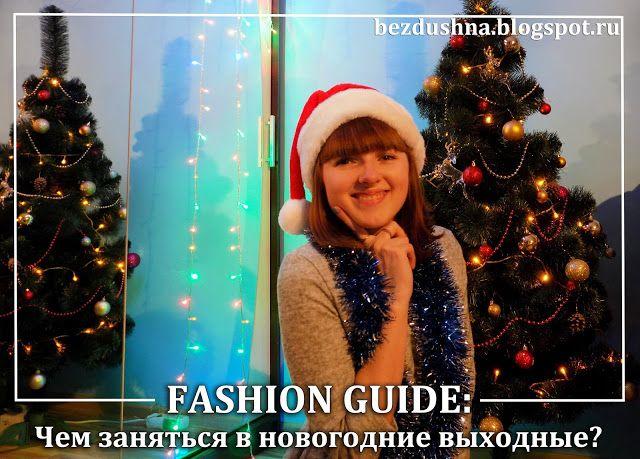 Bezdushna Fashion: Модные записки от аматора: Fashion Guide: Чем заняться в новогодние выходные?