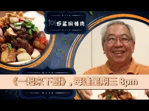 Just Cook It #4 - Pork with Prawn Sauce 虾酱焖猪肉 - YouTube