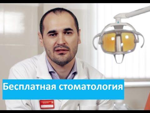 Какие виды лечения доступны в бесплатной стоматологии по полису ОМС? Бес...
