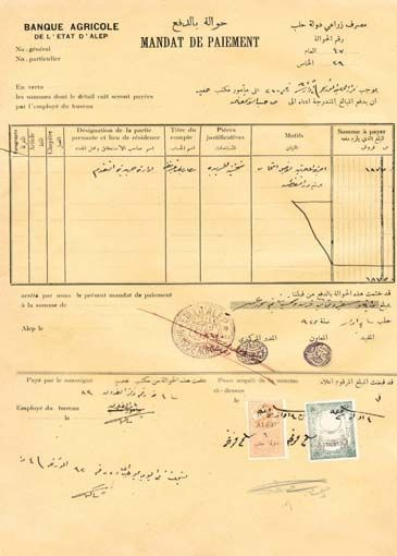 http://upload.wikimedia.org/wikipedia/commons/3/30/ALEPPO_STATE_OFFICIAL_DOCUMENT.jpg