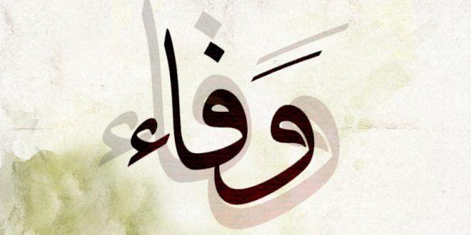 معنى اسم وفاء صفات حاملة اسم وفاء Symbols Letters Calligraphy