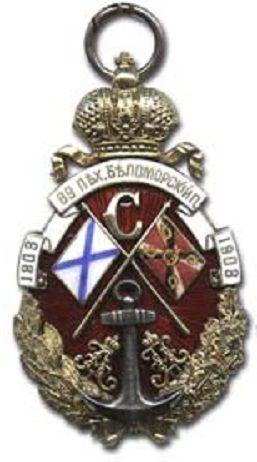 Жетон 89 пехотного Беломорского полка