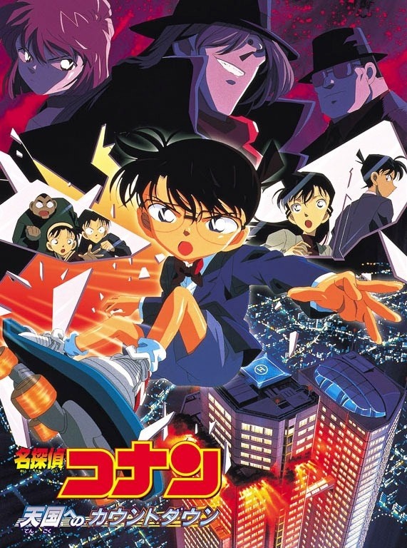 Detective conan movie 3 torrent.