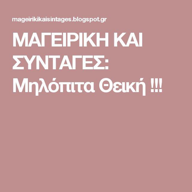ΜΑΓΕΙΡΙΚΗ ΚΑΙ ΣΥΝΤΑΓΕΣ: Μηλόπιτα Θεική !!!