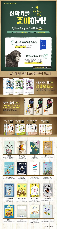 [신학기] 청소년 추천도서 이벤트 Online Brand Event Design, 온라인 이벤트 디자인 by은경 #event
