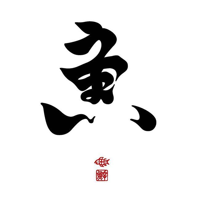 Frame Inc 在 Instagram 上发布 魚幸ロゴデザイン 魚幸 うまい魚 デザイン ロゴ パッケージデザイン Frame Niigata Niigata Design Artdirection Branding Graphic Graphicde ロゴデザイン 魚 デザイン ロゴ